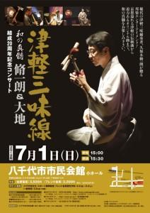 daichi2018_0701