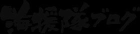 kaientai_logo_bk
