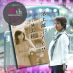 nishijima_ikegamis