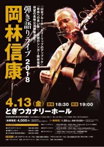 okabayashi-0413