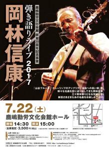 okabayashi-0722s