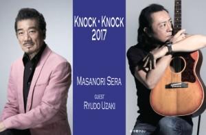 sera_knock0812_2