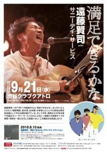 enken_shibuya
