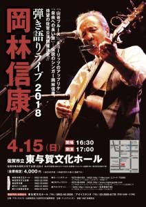 okabayashi-0415