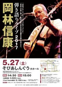 okabayashi-0527